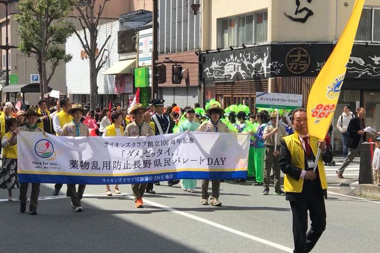 地域と共に  薬物乱用防止県民1000人パレード