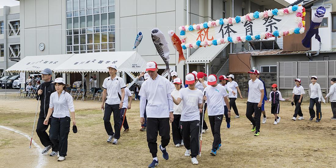県立盲学校の体育祭を支援