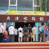 松本児童園児と行く魚津水族館