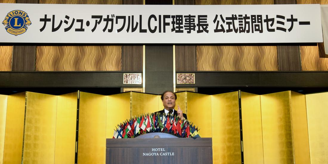 名古屋で開かれたLCIF理事長公式訪問セミナー