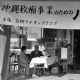 沖縄救ライ:最大の敵は無知と偏見