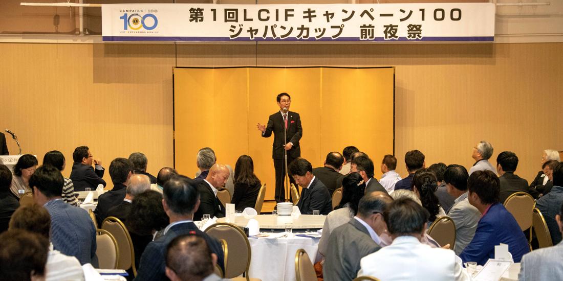 LCIFキャンペーン100 ジャパンカップ開催