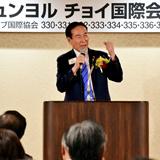ジュンヨル・チョイ国際会長 公式訪問