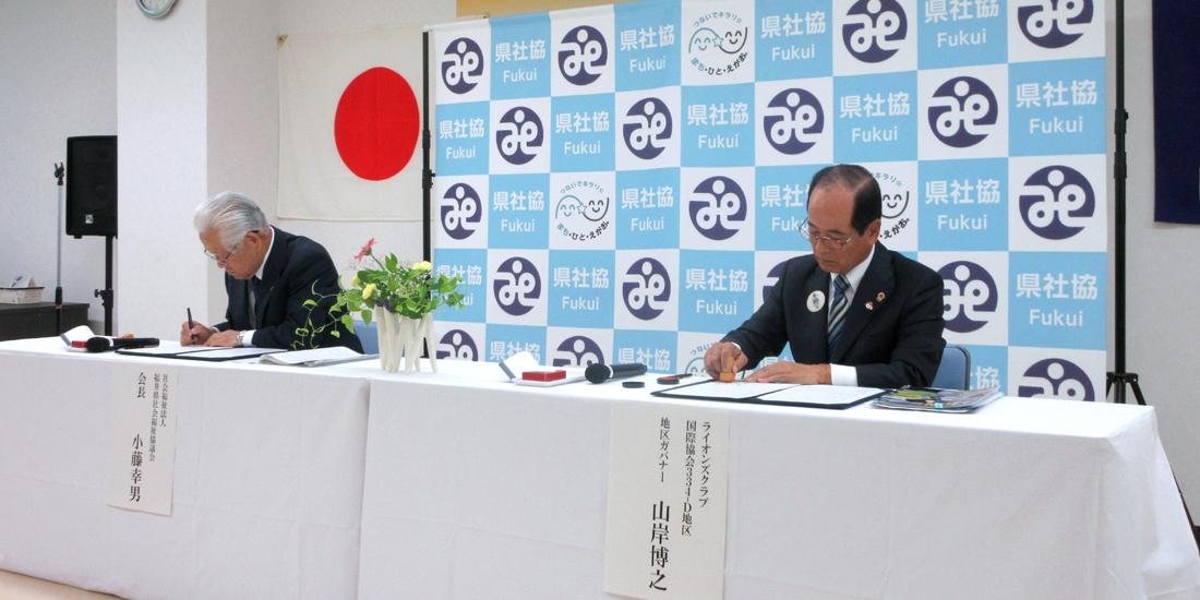 福井県社協と災害時における相互連携協定