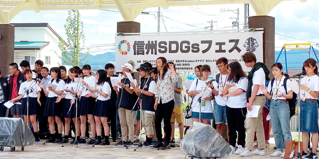 """レオクラブ・イベント""""信州SDGsフェス"""""""