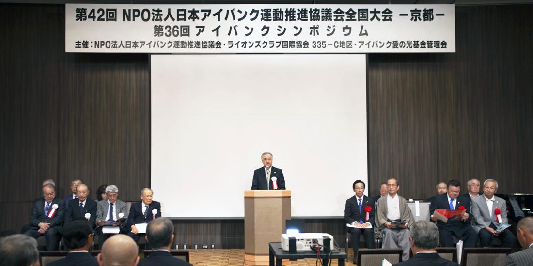 日本アイバンク運動推進協議会  第42回全国大会