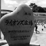 沖縄本土復帰を記念して ジャブジャブ池を寄贈