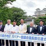 姫路城の下で複合地区籏伝達式