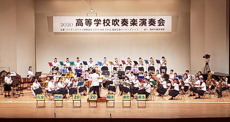 コロナ下での奉仕活動 高等学校吹奏楽演奏会開催