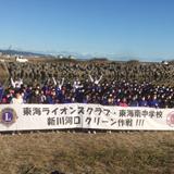 東海南中学校合同新川河口クリーン作戦