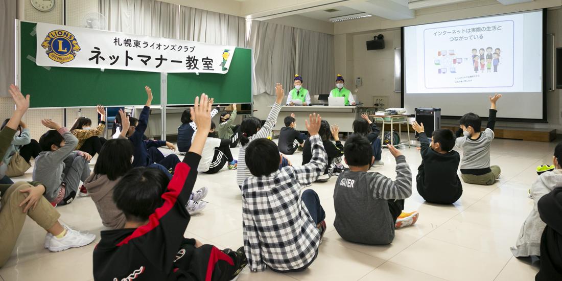 子どもたちの安全を守るネットマナー教室開催