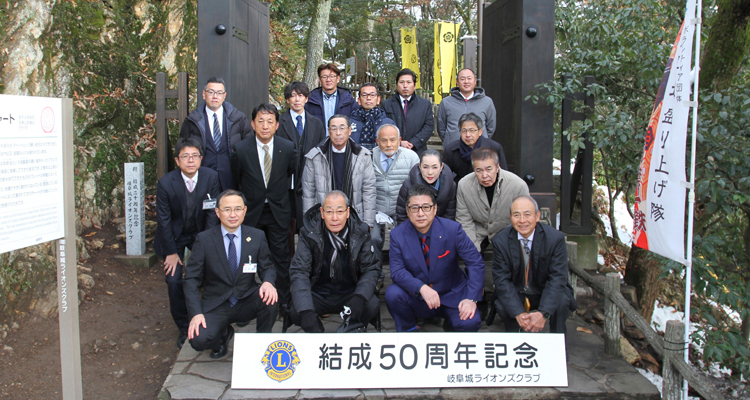 "結成50周年記念事業""天下第一の門""を改修"