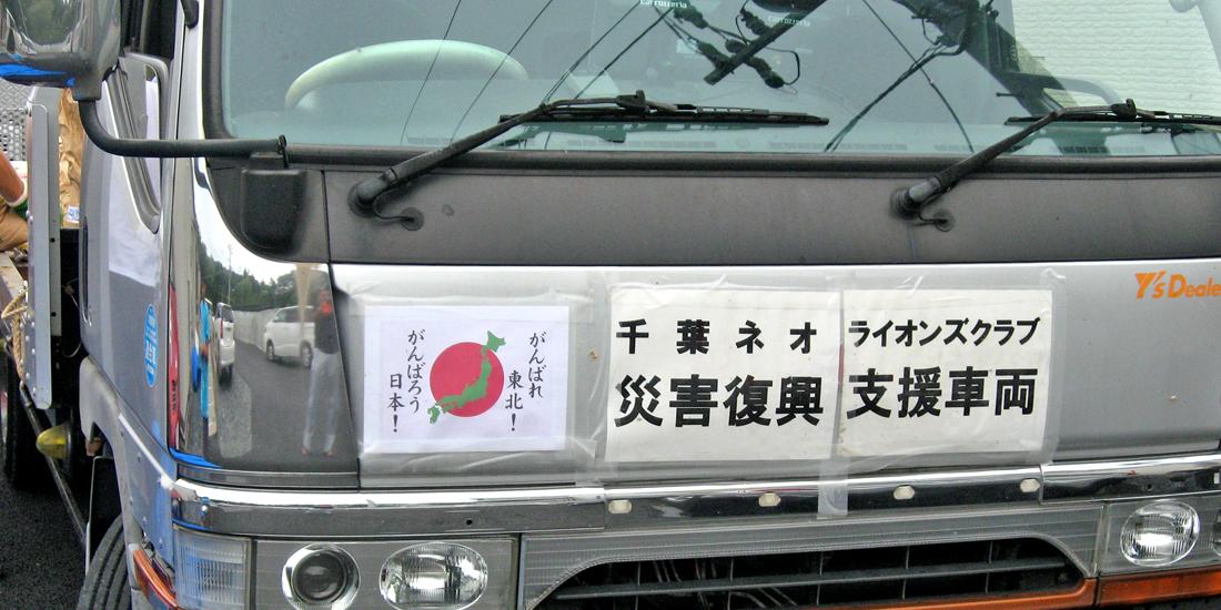 東日本大震災被災地で続く顔の見える支援活動